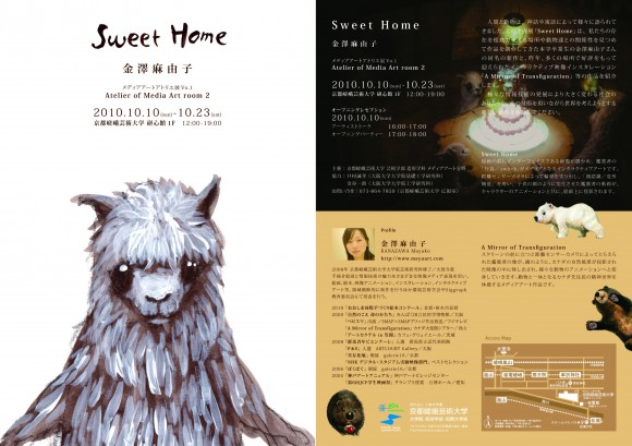 Sweew HomeDM•2•¶Žš2.2