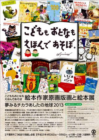 infoposter_0426kasiwa